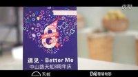 【曼瑞电影】「中山路天虹八周年●遇见BetterMe」早播版