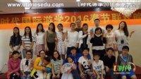U时代游学—2016菲律宾游学英语实战冬令营毕业典礼