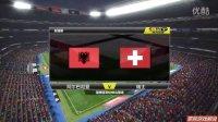 【2016欧洲杯】阿尔巴尼亚 vs 瑞士(小组赛,模拟比赛)
