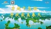 穿越千岛湖 寻找最美春天自驾游(原创)
