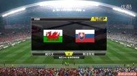 【2016欧洲杯】威尔士 vs 斯洛伐克(小组赛,模拟比赛)