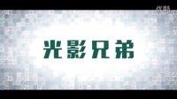 光影兄弟_2015部分作品集