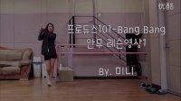 PRODUCE101 - Bang Bang舞蹈分解动作教学 镜面1部 _ mirrored dance tu