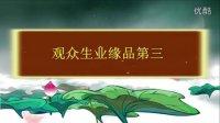 《地藏菩萨本愿经   观众生业缘品第三》读诵-普通话版