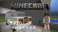 我的世界《明月庄主师徒超平坦生存》EP20在MC中开路虎Minecraft