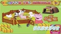 小猪佩奇 粉红猪小妹中文版 佩佩猪农场喂食  冰雪奇缘猪猪侠朵拉小马宝莉美人鱼宝宝巴士   游戏猫