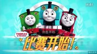 托马斯和他的朋友们32 培西解锁列车箱 小火车玩具游戏