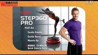 STEP360 BOSU 平衡半球健身球健身训练教学视频