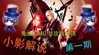 【鬼泣DMC非攻略解说 第一期  小影】这游戏的武器都不按套路出牌!