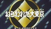 魔神坛斗士 第01话 「被窥视的大东京」