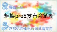 魅族pro6发布会解析 玩数码频道