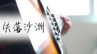 失落沙洲 -  Nancy cover 吉他弹唱 翻唱