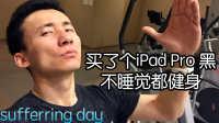 米哥日志! 买了个iPad Pro,超累的正常生活!