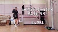 PRODUCE101 - Bang Bang舞蹈分解动作教学 镜面2部
