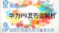 华为P9发布会解析 玩数码频道