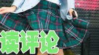 读评论#11丨苏格兰小短裙来啦!