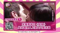 宋慧乔昔日《恋物》与外国男人上演大尺度戏 160418
