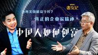 张维迎 陈志武《经济怪谈》