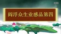 《地藏菩萨本愿经  阎浮众生业感品第四》读诵-普通话版