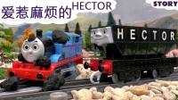 托马斯和他的朋友们 爱惹麻烦的卡车 Thomas and Friends 托马斯小火车 玩具