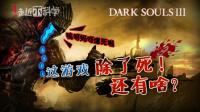 """【走近不科学】14期:""""黑暗之魂""""你说虐不虐?虐死啦!"""