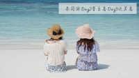 【阿FI头】VLOG~泰国游DAY2、3 普吉岛&达差岛