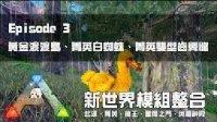 【ARK方舟:生存进化】黄金渡渡鸟、菁英白蜘蛛、菁英双型齿翼龙 起源模组新世界:EP4