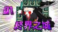 Minecraft『目标!终界之城!』1.9版 - 原始半极限生存
