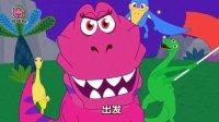 恐龙游行 | 恐龙儿歌 | 碰碰狐!儿童儿歌