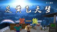 【炎黄】★我的世界★星系模组系列 炎黄飞天梦 1 嫦娥奔月