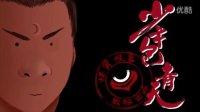 4【毁经典】蛇精病解说《少年包青天》第一案
