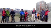 第49集 2014川藏线2015新藏线终极谢幕 阿里旅游攻略