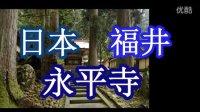 日本之旅:禅宗 永平寺 福井县01 moopon