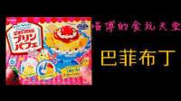 【喵博原创】【喵博的食玩天堂】巴菲布丁(。•ˇ﹏ˇ•。)   日本食玩