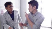 日本办公室奇葩传 第二集