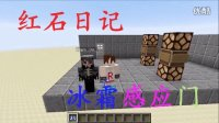 我的世界《明月庄主红石日记》冰霜感应门Minecraft