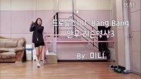 PRODUCE101 - Bang Bang舞蹈分解动作教学 镜面3部