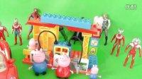 粉红猪小妹爸爸猪建构加油站小猪佩琪、乔治经营加油站、早教亲子游戏