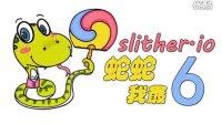 〖蛇蛇我最6〗slither.io(蛇蛇大作战)-花式走位剪辑