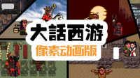 【狂丸神还原】《大话西游》(8-bit动画)