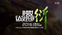《时妆•衍》刘晓阳形象设计工作室2016届毕业展演