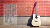 【Inner音娜】清新唯美吉他曲-风向仪