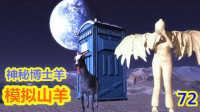 【XY小源实录】新版模拟山羊 第72期 穿越时空 穿越地球 神秘博士羊