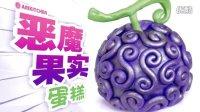 ARIKITCHEN【阿里厨房】韩国料理:海贼王恶魔果实蛋糕
