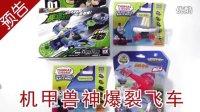 机甲兽神爆裂飞车 超级飞侠 托马斯和他的朋友们 玩具开箱预告 【玩具爸爸】