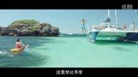 """乐水""""澳""""游品牌宣传片"""
