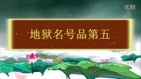 《地藏菩萨本愿经》地狱名号品第五   读诵-普通话版-视频