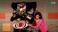 岑麗香 教學生練舞獅《火線下的江湖大佬》