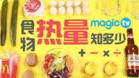 【MagicTV】《食物热量知多少》