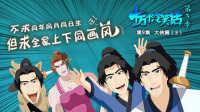 《十万个冷笑话》第3季 09– 大侠篇3